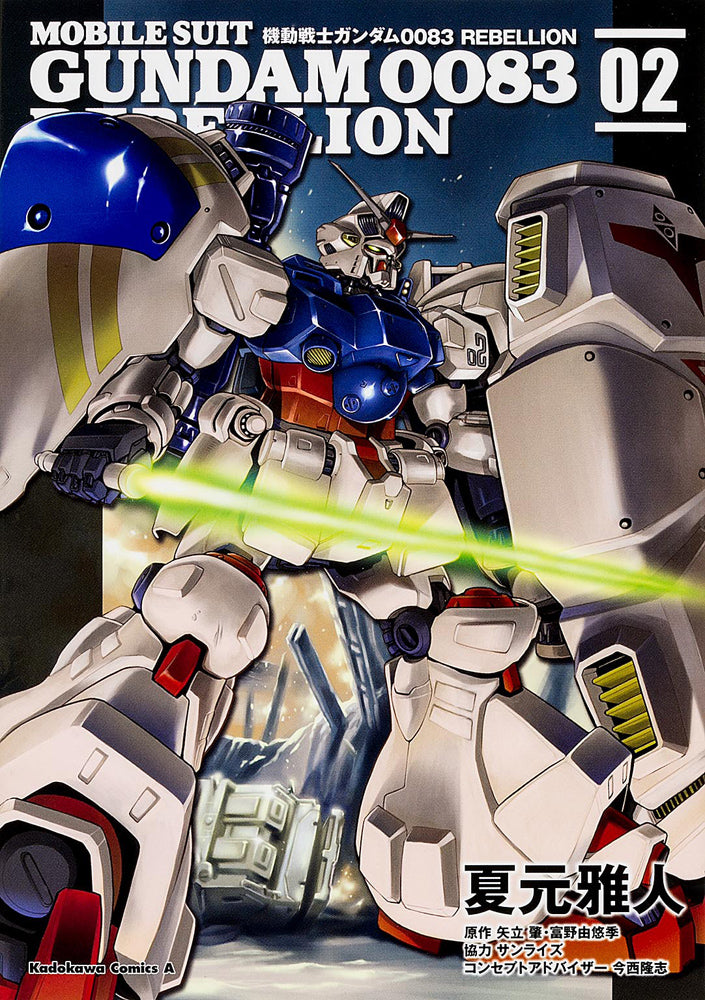 Mobile Suit Gundam 0083 Rebellion Vol. 2 | Gundam UC Project
