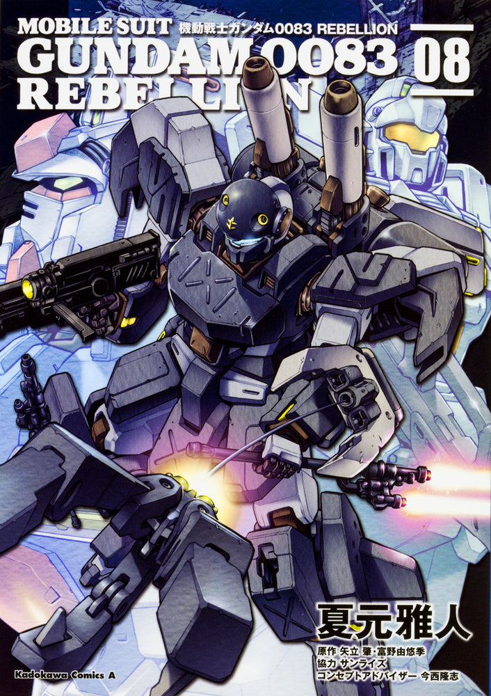 Mobile Suit Gundam 0083 Rebellion Vol. 8 | Gundam UC Project
