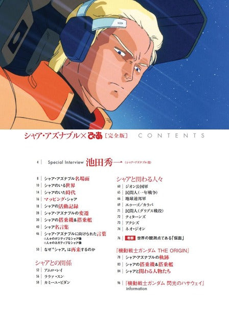 Mobile Suit Gundam Char Aznable Pia Complete Edition