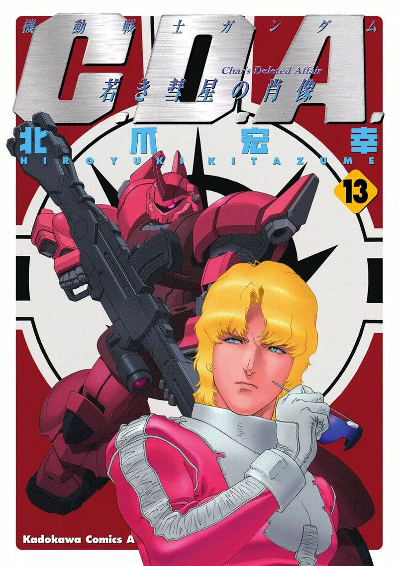 Mobile Suit Gundam C.D.A Portrait of Young Comet Vol. 13