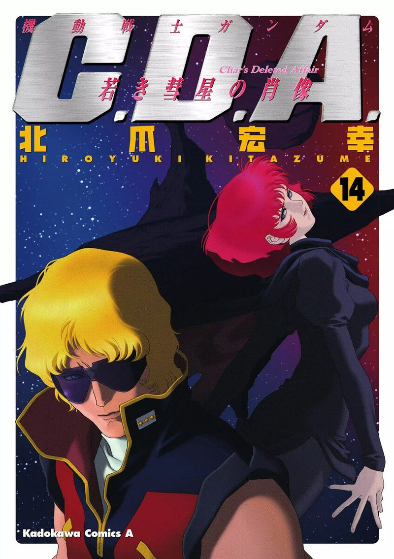 Mobile Suit Gundam C.D.A Portrait of Young Comet Vol. 14