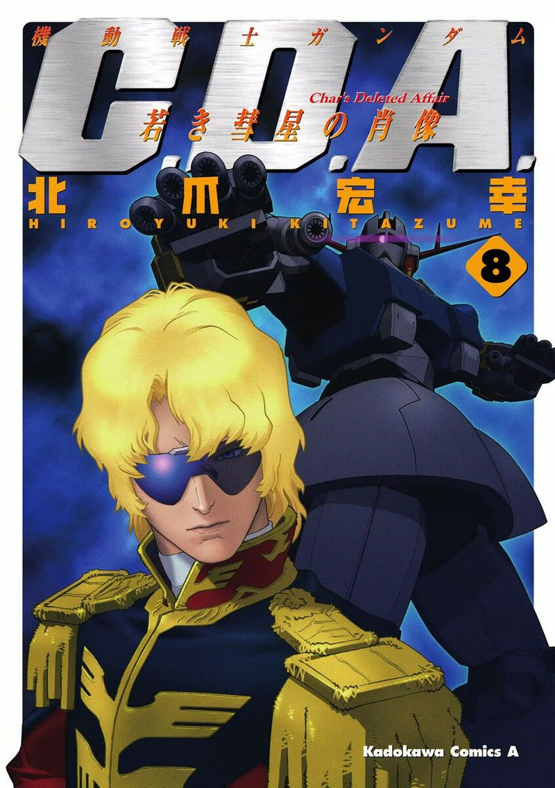 Mobile Suit Gundam C.D.A Portrait of Young Comet Vol. 8 | Gundam UC Project