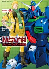 Mobile Suit Gundam MSV-R The Return of Johnny Ridden Vol. 18