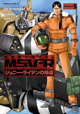 Mobile Suit Gundam MSV-R The Return of Johnny Ridden Vol. 5