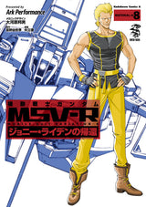 Mobile Suit Gundam MSV-R The Return of Johnny Ridden Vol. 8
