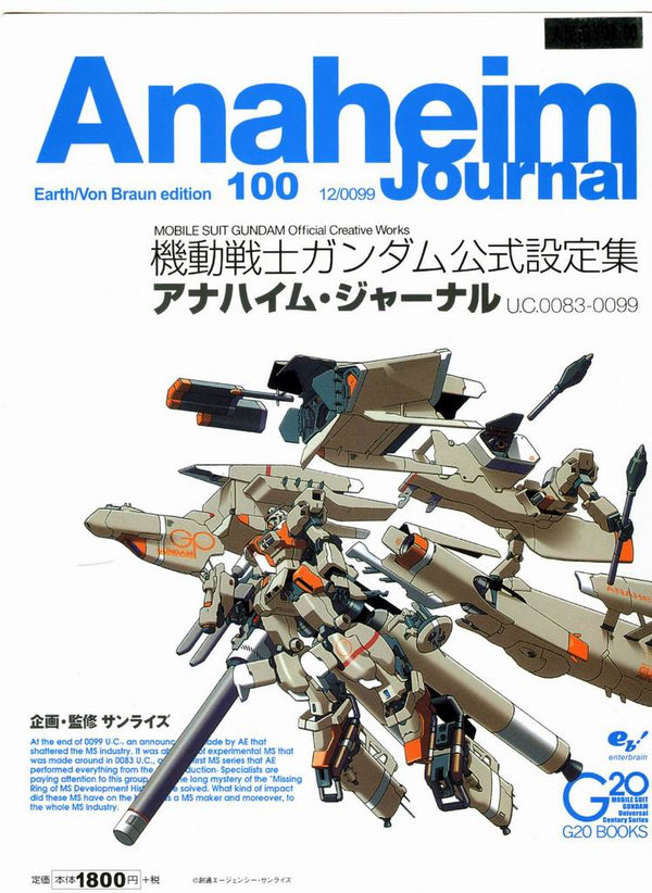 Mobile Suit Gundam Official Creative Works Anaheim Journal