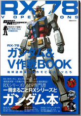 Mobile Suit Gundam RX-78 Gundam & V Operation Book
