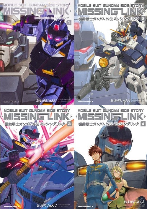 Mobile Suit Gundam Side Story Missing Link Vol. 1-4 | Gundam UC Project