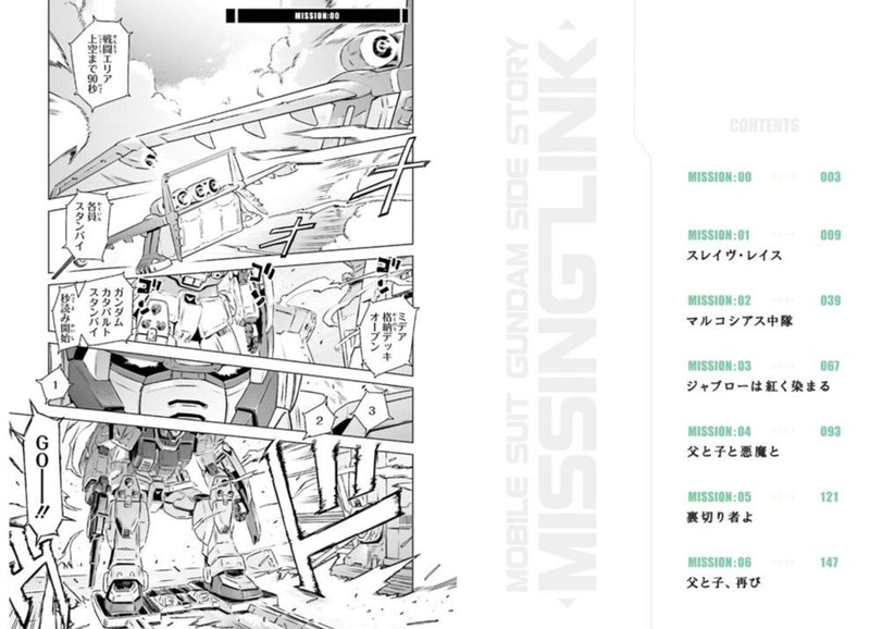 Mobile Suit Gundam Side Story Missing Link Vol. 1 Contents