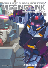 Mobile Suit Gundam Side Story Missing Link Vol. 1 | Gundam UC Project