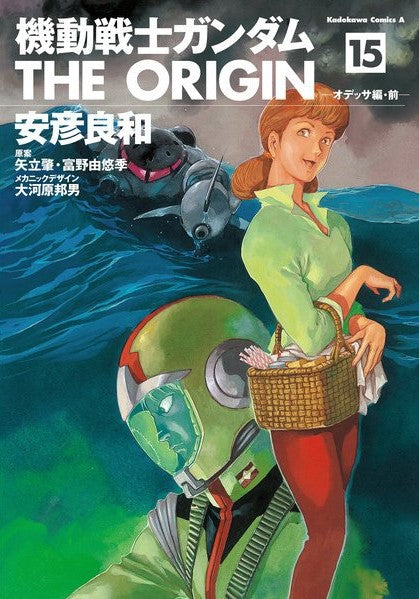Mobile Suit Gundam: The Origin Vol. 15 | Gundam UC Project