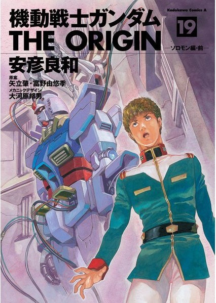Mobile Suit Gundam: The Origin Vol. 19 | Gundam UC Project