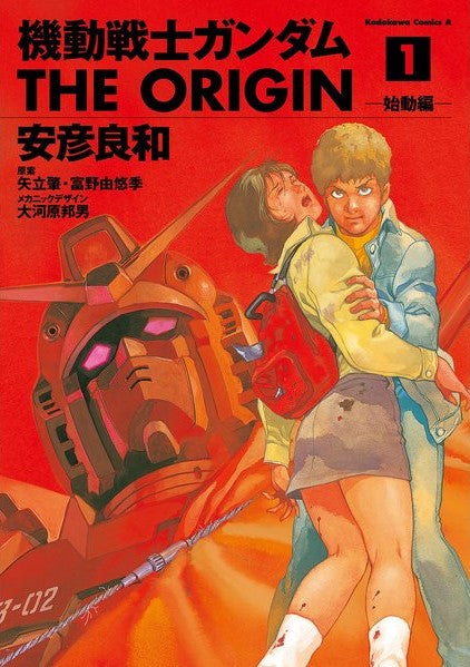 Mobile Suit Gundam: The Origin Vol. 1 | Gundam UC Project