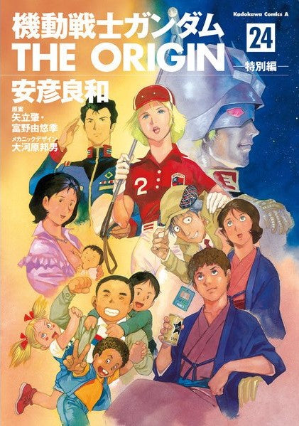 Mobile Suit Gundam: The Origin Vol. 24 [Special Edition] | Gundam UC Project