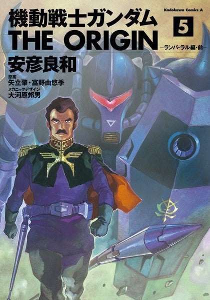 Mobile Suit Gundam: The Origin Vol. 5 | Gundam UC Project