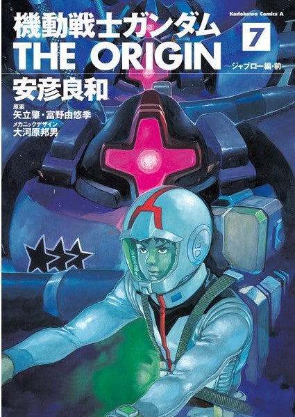 Mobile Suit Gundam: The Origin Vol. 7 | Gundam UC Project
