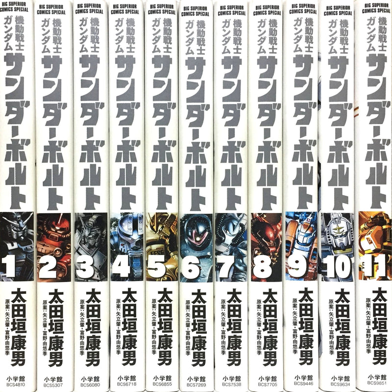 Mobile Suit Gundam Thunderbolt Vol. 1-11