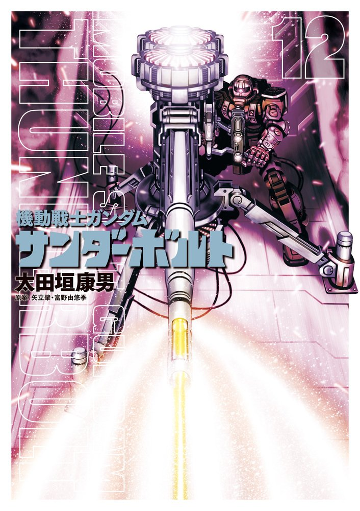 Mobile Suit Gundam Thunderbolt Vol.12 | Gundam UC Project