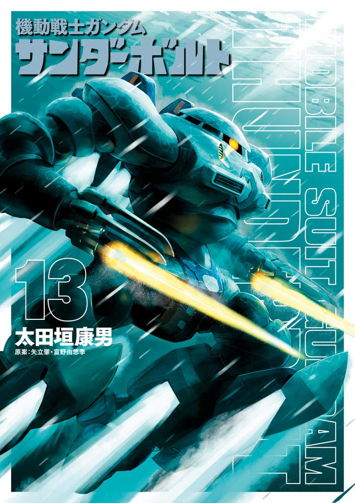 Mobile Suit Gundam Thunderbolt Vol.13 | Gundam UC Project