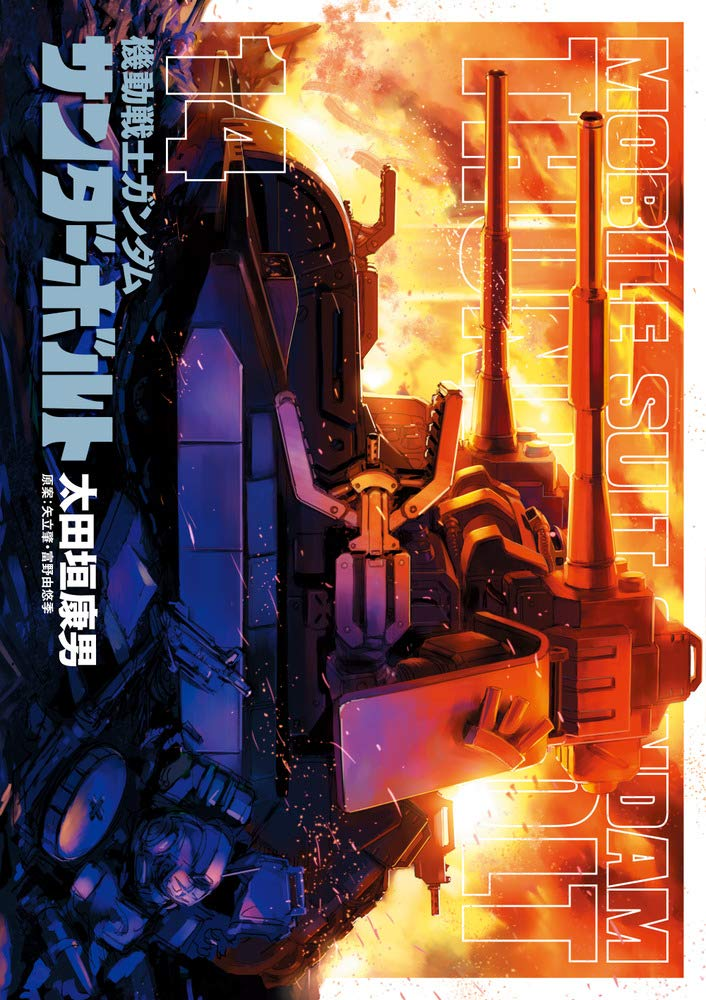 Mobile Suit Gundam Thunderbolt Vol.14 | Gundam UC Project