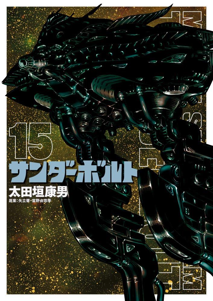Mobile Suit Gundam Thunderbolt Vol.15 | Gundam UC Project