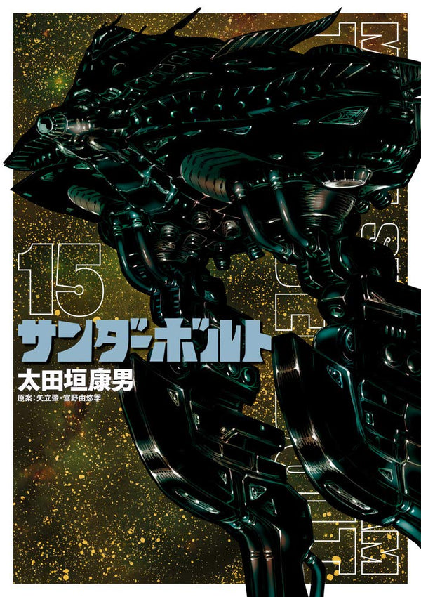 Mobile Suit Gundam Thunderbolt Vol. 15 | Gundam UC Project