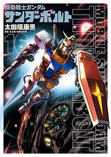 Mobile Suit Gundam Thunderbolt Vol.16 | Gundam UC Project