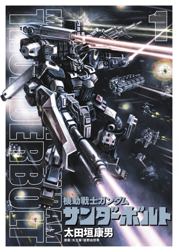 Mobile Suit Gundam Thunderbolt Vol. 1 | Gundam UC Project