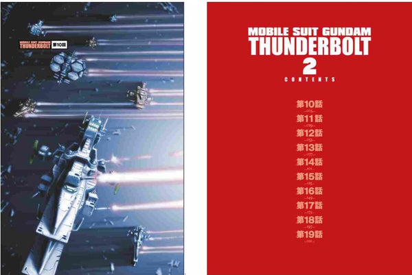Mobile Suit Gundam Thunderbolt Vol. 2 | Gundam UC Project
