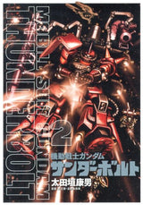 Mobile Suit Gundam Thunderbolt Vol.2 | Gundam UC Project