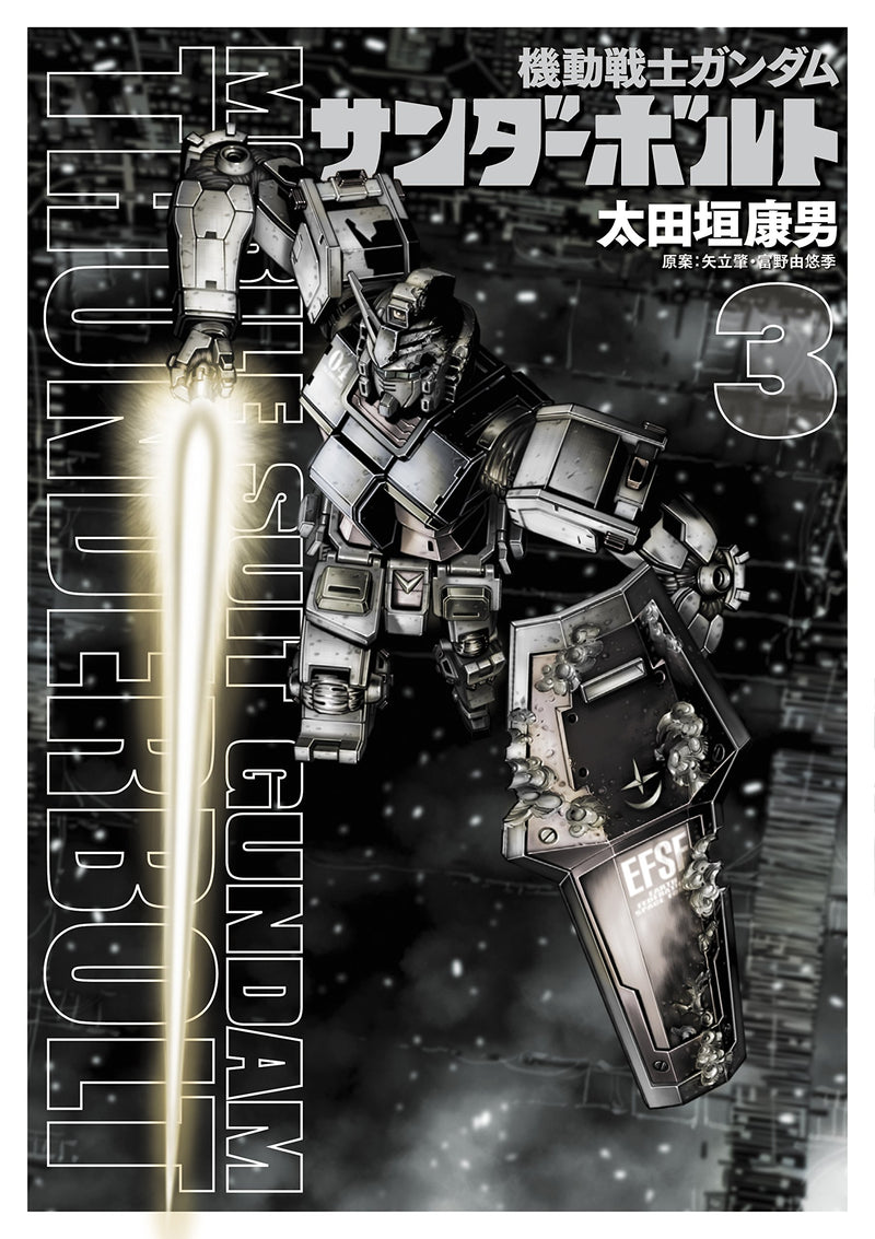 Mobile Suit Gundam Thunderbolt Vol.3 | Gundam UC Project