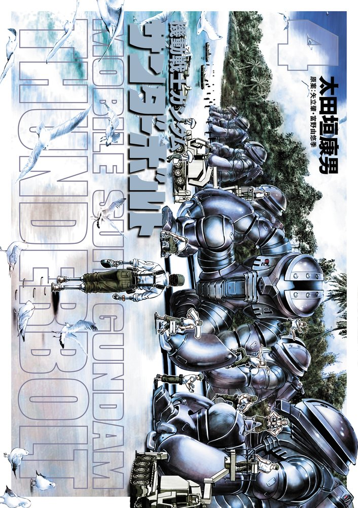 Mobile Suit Gundam Thunderbolt Vol.4 | Gundam UC Project