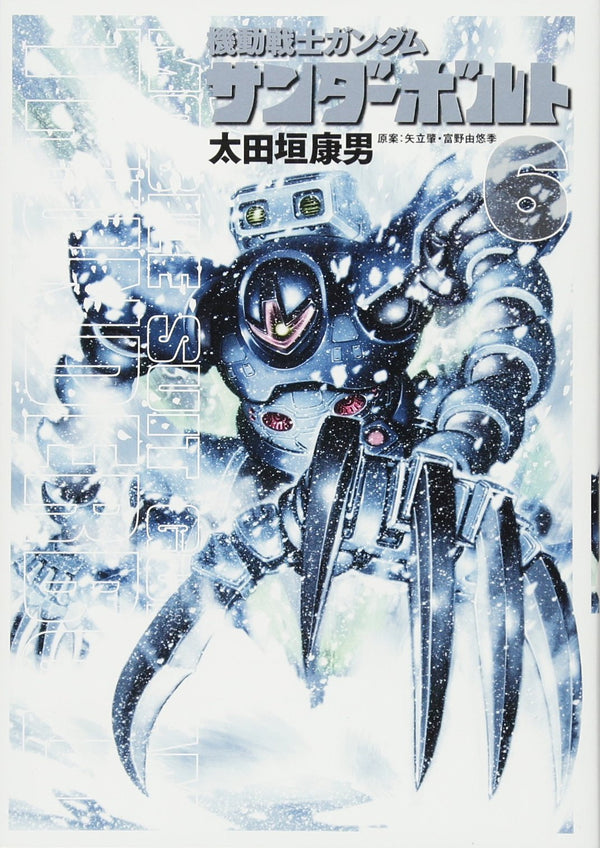 Mobile Suit Gundam Thunderbolt Vol. 6 | Gundam UC Project
