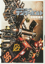 Mobile Suit Gundam Thunderbolt Vol.8 | Gundam UC Project