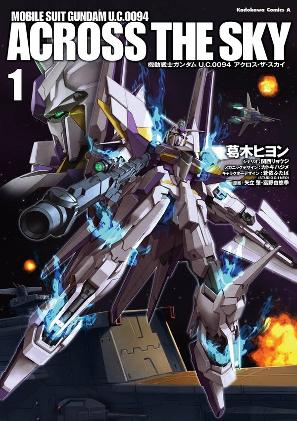 Mobile Suit Gundam U.C. 0094 Across The Sky Vol. 1-4 Set