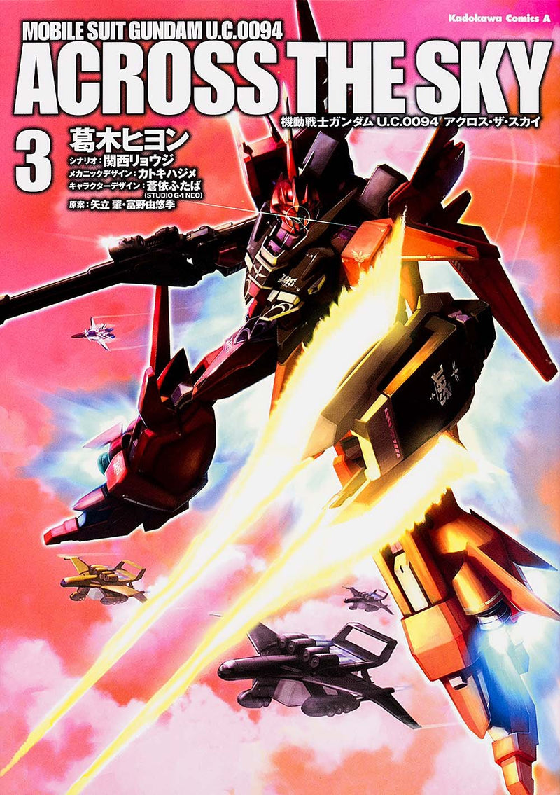 Mobile Suit Gundam U.C. 0094 Across The Sky Vol. 3