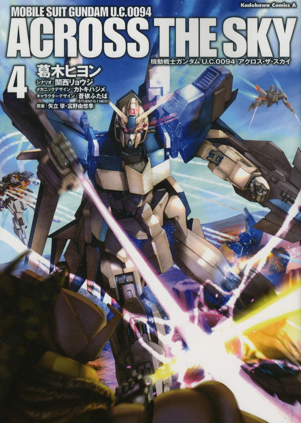 Mobile Suit Gundam U.C. 0094 Across The Sky Vol. 4