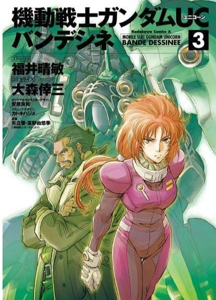Mobile Suit Gundam UC Bande Dessinee Vol. 3 | Gundam UC Project