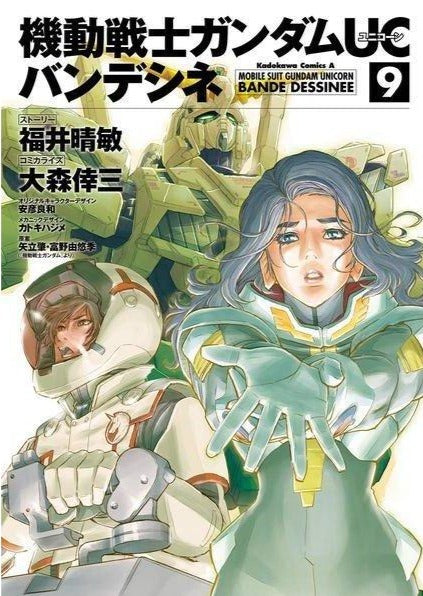 Mobile Suit Gundam UC Bande Dessinee Vol. 9 | Gundam UC Project