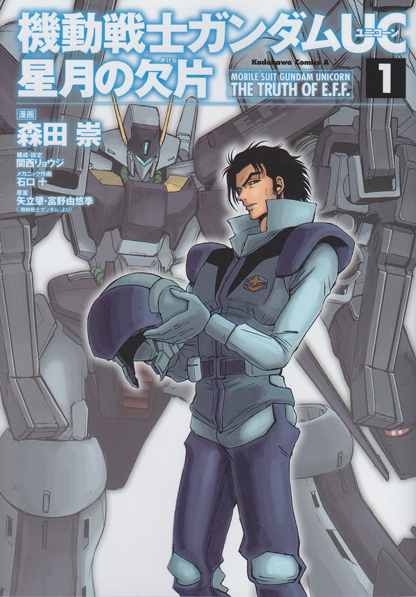 Mobile Suit Gundam Unicorn The Truth of E.F.F. Vol. 1