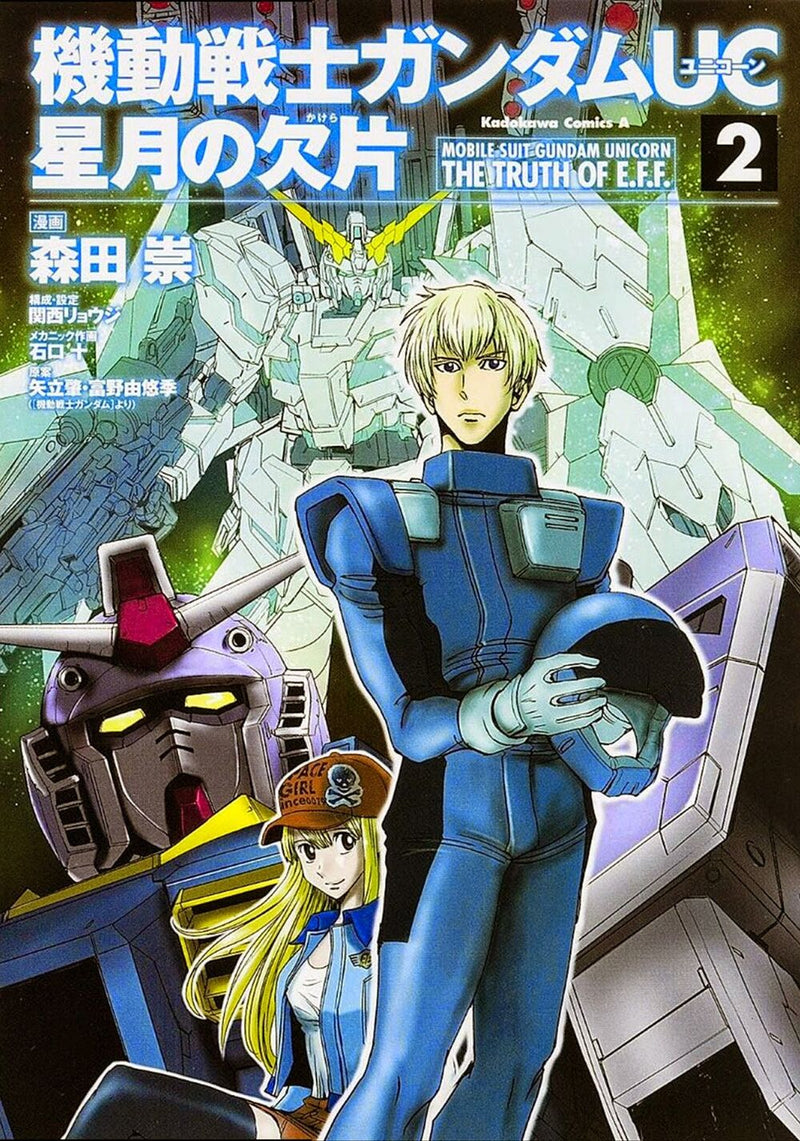 Mobile Suit Gundam Unicorn The Truth of E.F.F. Vol. 2