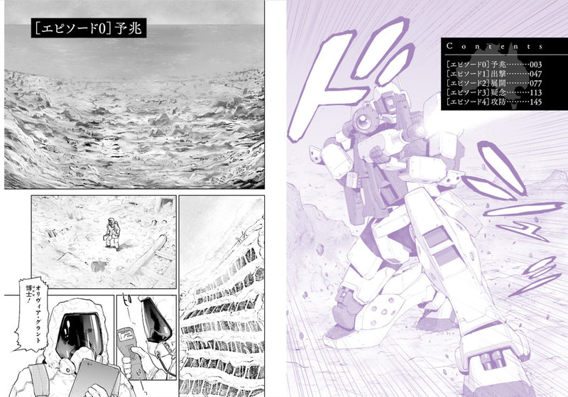 Mobile Suit Gundam Ground Zero Rise From The Ashes Vol. 1 Contents