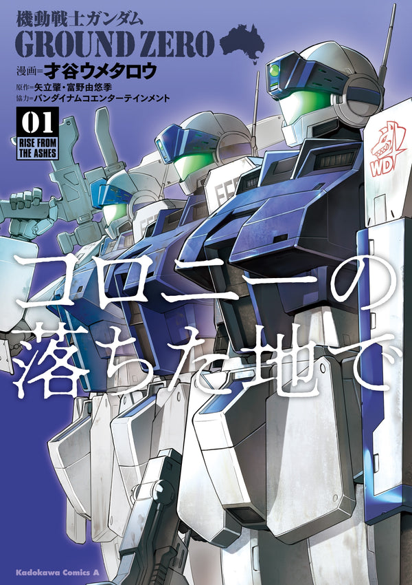 Mobile Suit Gundam Ground Zero Rise From The Ashes Vol. 1
