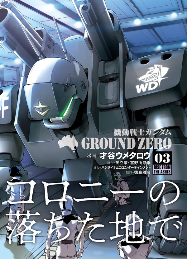 Mobile Suit Gundam Ground Zero Rise From The Ashes Vol. 3