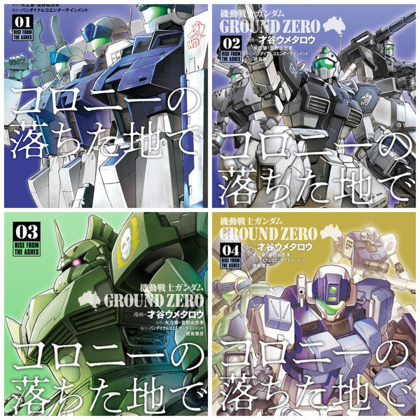 Mobile Suit Gundam Ground Zero Rise From The Ashes Vol. 1-4 Set