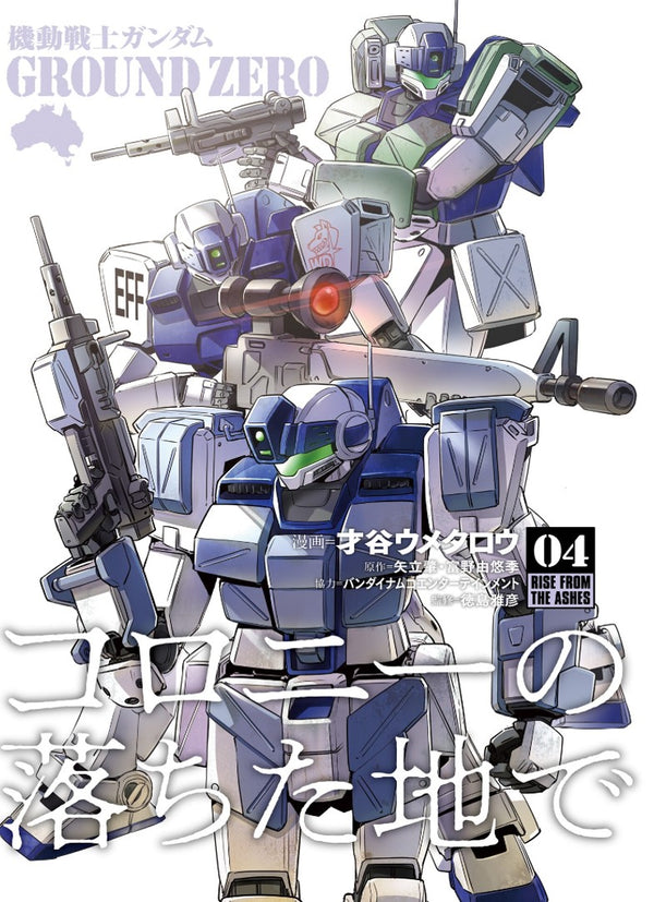 Mobile Suit Gundam Ground Zero Rise From The Ashes Vol. 4