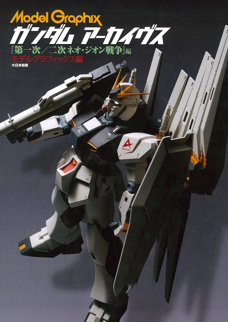 Model Graphix Gundam Archives [First & Second Neo Zeon Conflict] | Gundam UC Project