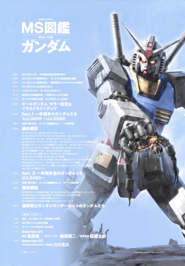 Mobile Suit Art Book RX-78 Gundam | Gundm UC Project
