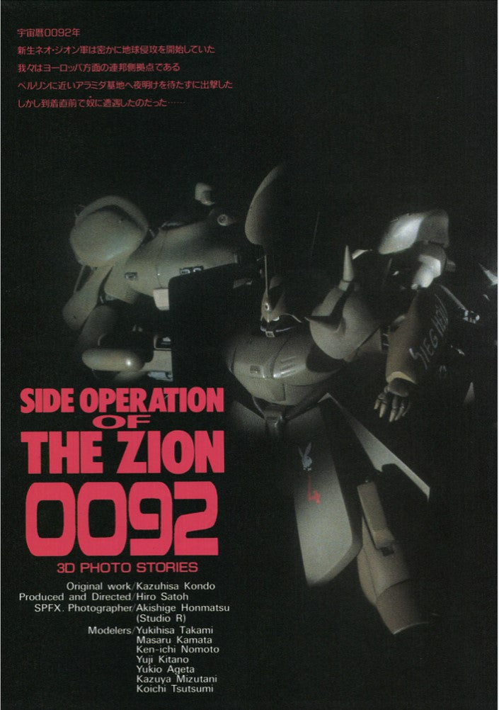 Side Operation of Zion 0092