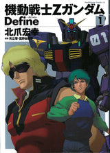 Mobile Suit Z Gundam Define Vol. 1 | Gundam UC Project